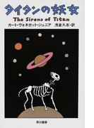 タイタンの妖女 新装版 (ハヤカワ文庫 SF)(ハヤカワ文庫 SF)