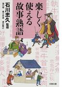 楽しく使える故事熟語 (文春文庫)(文春文庫)