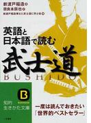 英語と日本語で読む「武士道」 一度は読んでおきたい「世界的ベストセラー」 (知的生きかた文庫 BUSINESS)(知的生きかた文庫)