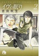 イヴの眠り YASHA NEXT GENERATION 2 (小学館文庫)(小学館文庫)