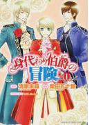 身代わり伯爵の冒険 1 (あすかコミックスDX)(あすかコミックスDX)