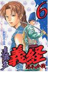 遮那王義経源平の合戦 6 (講談社コミックス MONTHLY SHONEN MAGAZINE COMICS)(講談社コミックス)