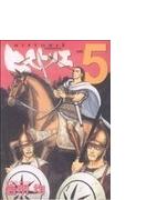 ヒストリエ 5 (アフタヌーンKC)