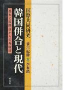 韓国併合と現代 国際共同研究 歴史と国際法からの再検討