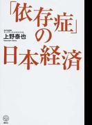「依存症」の日本経済 (講談社BIZ)