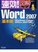 速効!図解Word 2007 基本編