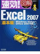 速効!図解Excel 2007 基本編