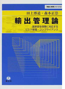 輸出管理論 国際安全保障に対応するリスク管理・コンプライアンス (理論と実際シリーズ 国際関係・政治)