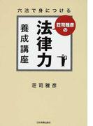 荘司雅彦の法律力養成講座 六法で身につける