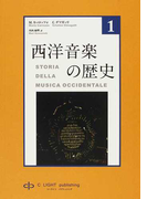 西洋音楽の歴史 第1巻 起源から16世紀まで