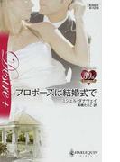 プロポーズは結婚式で (ハーレクイン・ディザイア Desire+)(ハーレクイン・ディザイア)