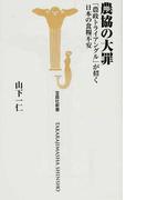 農協の大罪 「農政トライアングル」が招く日本の食糧不安 (宝島社新書)(宝島社新書)