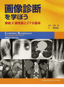 画像診断を学ぼう 単純X線写真とCTの基本