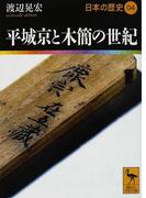 日本の歴史 04 平城京と木簡の世紀 (講談社学術文庫)(講談社学術文庫)