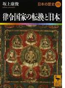 日本の歴史 05 律令国家の転換と「日本」 (講談社学術文庫)(講談社学術文庫)