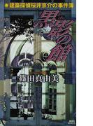 黒影の館 (講談社ノベルス 建築探偵桜井京介の事件簿)(講談社ノベルス)