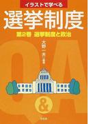 イラストで学べる選挙制度 第2巻 選挙制度と政治