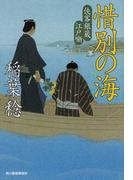 惜別の海 (ハルキ文庫 時代小説文庫 俠客銀蔵江戸噺)(ハルキ文庫)