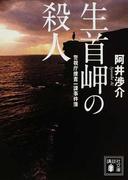 生首岬の殺人 (講談社文庫 警視庁捜査一課事件簿)(講談社文庫)