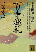 百寺巡礼 第5巻 関東・信州