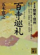 百寺巡礼 第5巻 関東・信州 (講談社文庫)(講談社文庫)