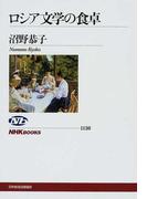 ロシア文学の食卓 (NHKブックス)(NHKブックス)