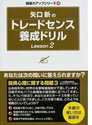 矢口新のトレードセンス養成ドリル Lesson2 (Modern Alchemists Series 相場力アップシリーズ)