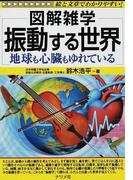 振動する世界 地球も心臓もゆれている (図解雑学)