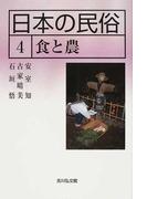 日本の民俗 4 食と農