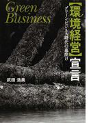 「環境経営」宣言 グリーン・ビジネス時代の幕開け