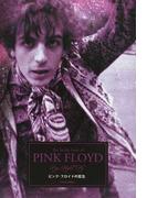ピンク・フロイドの狂気 The Inside Story of PINK FLOYD (P−Vine BOOks)
