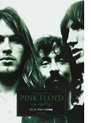 ピンク・フロイドの神秘 The Inside Story of PINK FLOYD (P−Vine BOOks)