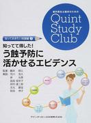 知ってて得した!う蝕予防に活かせるエビデンス (歯科衛生士臨床のためのQuint Study Club)