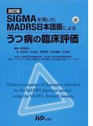 SIGMAを用いたMADRS日本語版によるうつ病の臨床評価 改訂版
