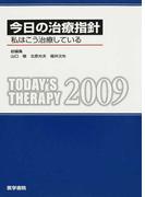今日の治療指針 私はこう治療している ポケット判 2009