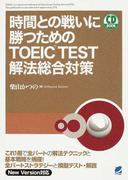 時間との戦いに勝つためのTOEIC TEST解法総合対策 (CD BOOK)