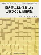 南大阪における新しい仕事づくりと地域再生 (OMUPブックレット 「堺・南大阪地域学」シリーズ)