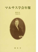 マルサス学会年報 オンデマンド版 創刊号(1991年)