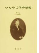 マルサス学会年報 オンデマンド版 第6号(1996年)