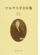 マルサス学会年報 オンデマンド版 第8号(1998年) マルサス『人口論』初版刊行200年記念
