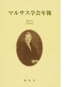 マルサス学会年報 オンデマンド版 第9号(1999年)