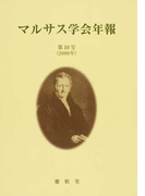 マルサス学会年報 オンデマンド版 第10号(2000年)