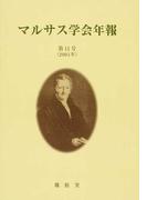 マルサス学会年報 オンデマンド版 第11号(2001年)