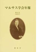マルサス学会年報 オンデマンド版 第12号(2002年)