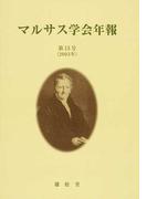 マルサス学会年報 オンデマンド版 第13号(2003年)