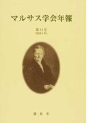 マルサス学会年報 オンデマンド版 第14号(2004年)
