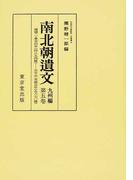 南北朝遺文 オンデマンド版 九州編第5卷 自建徳二・應安四年(一三七一)至元中元・至徳元年(一三八四)