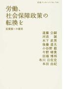 労働、社会保障政策の転換を 反貧困への提言 (岩波ブックレット)(岩波ブックレット)
