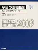 今日の治療指針 私はこう治療している 2009