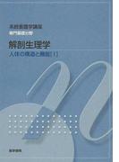 系統看護学講座 第8版 専門基礎分野1 人体の構造と機能 1 解剖生理学